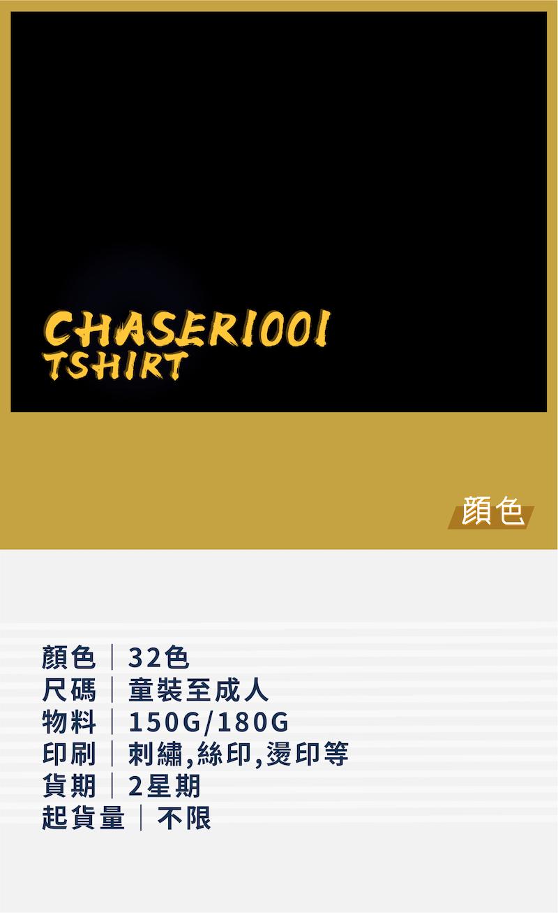 T shirt訂造