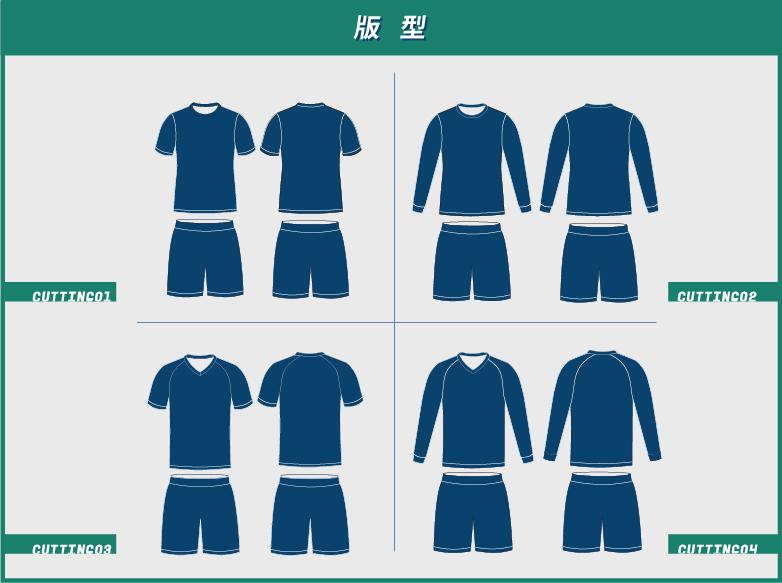 球衣訂造 版型